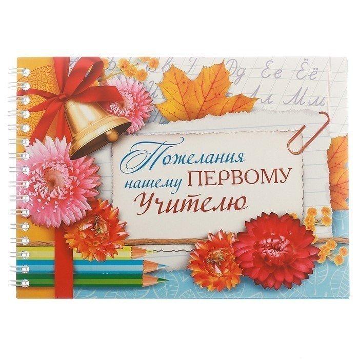 Равноденствием, красивые открытки первой учительнице